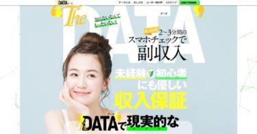 スマホ副業『DATA(データ)』の仕事内容や仕組みを暴露!【稼げる保証はない】