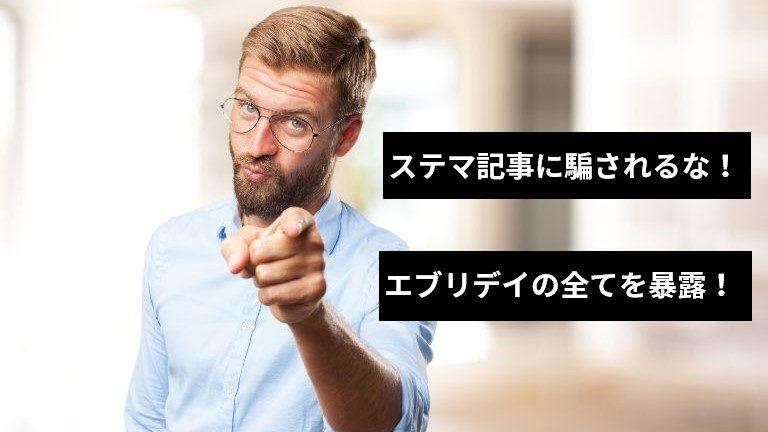 【詐欺まがい】Everyday(エブリデイ)副業の実態を暴露(株式会社SKY)