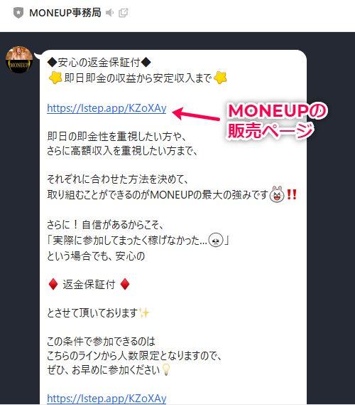 MONEUP(マネアップ)のセールスメッセージ