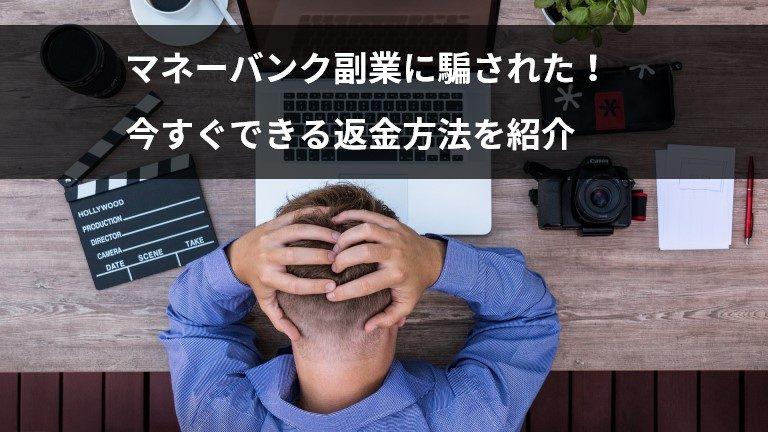 【解決】マネーバンク副業の返金方法を紹介。騙された時に今すぐできる対処法