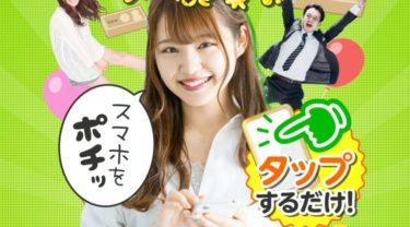 スマホdeマネー(副業アプリ)の内容が笑えるwww【評判と口コミ】