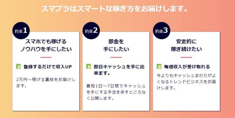 スマプラ(副業アプリ)の公式ページ2