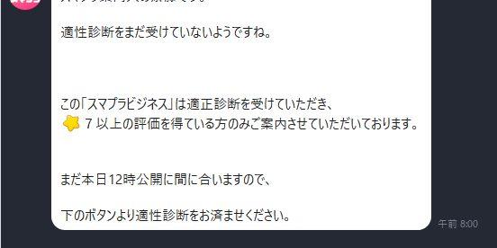スマプラ(副業アプリ)のメッセージ3