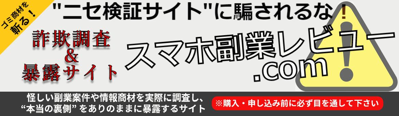 スマホ副業レビュー.com(詐欺検証&暴露サイト)
