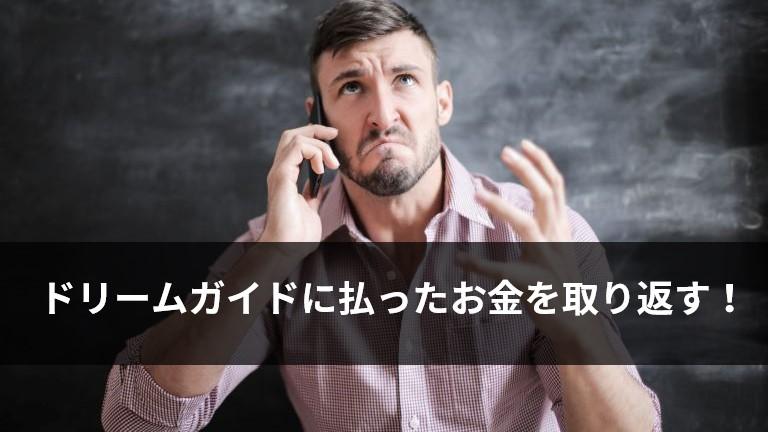 【解決】ドリームガイド副業(ドリームサーチ)の返金方法。クーリングオフは適用外