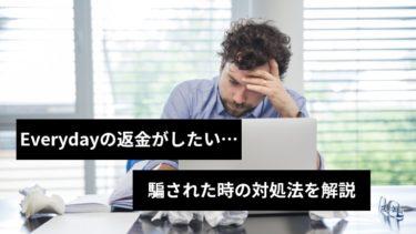 【解決】Everyday(エブリデイ)副業の返金方法を紹介。騙された時の対処法