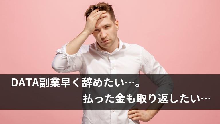 解約できない?DATA副業の退会方法を解説【DIGITONIC INC.】
