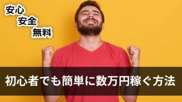 【安心・安全・無料】初心者でも簡単に数万円稼ぐ方法を紹介