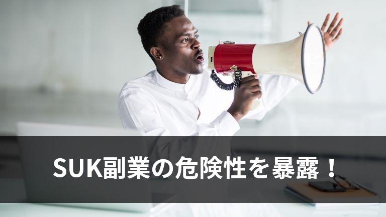 """怪しいSUK副業の危険性と""""詐欺まがいな手口""""を暴露(競馬案件)"""