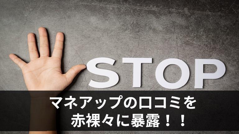 【暴露】MONEUP(マネアップ)をやってみたリアルな口コミと評判